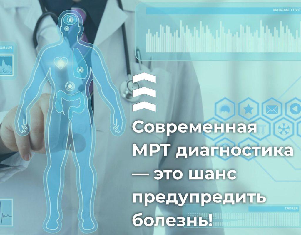 Современная МРТ диагностика
