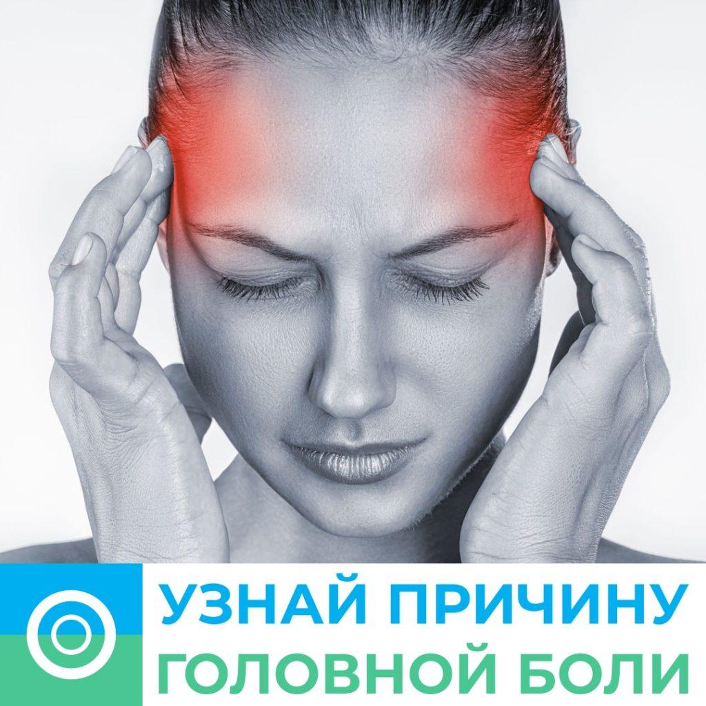 Узнай причину головной боли