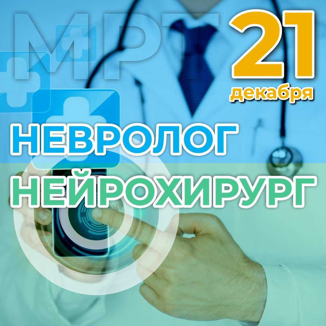 Невролог, нейрохирург