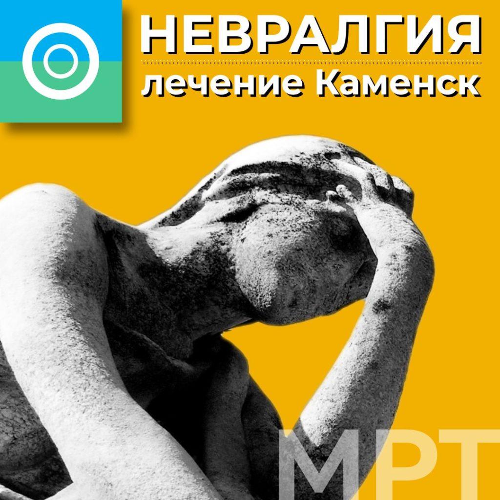 Невралгия. Невролог Каменск Шахтинский. Невралгия лечение