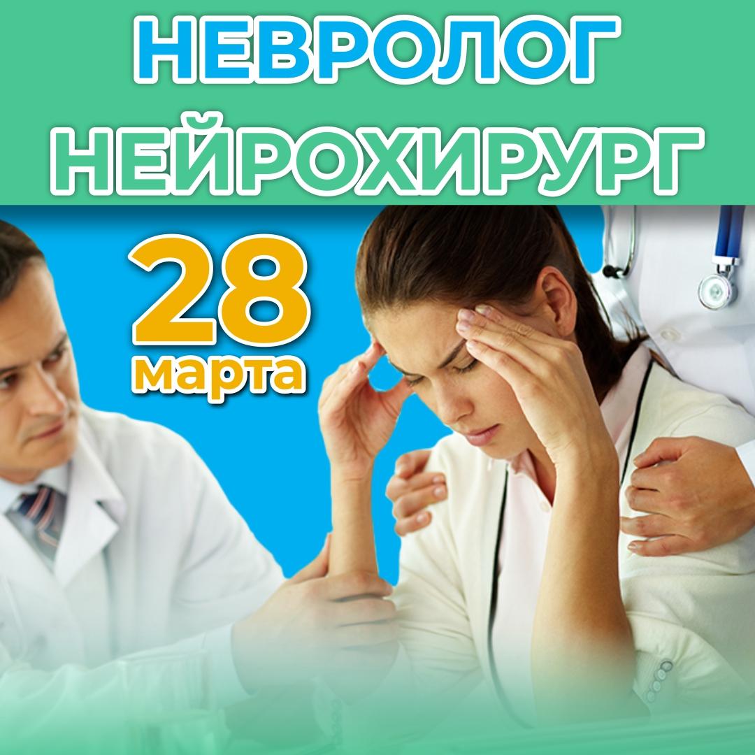 Невролог - нейрохирург - врач высшей категории в Каменске