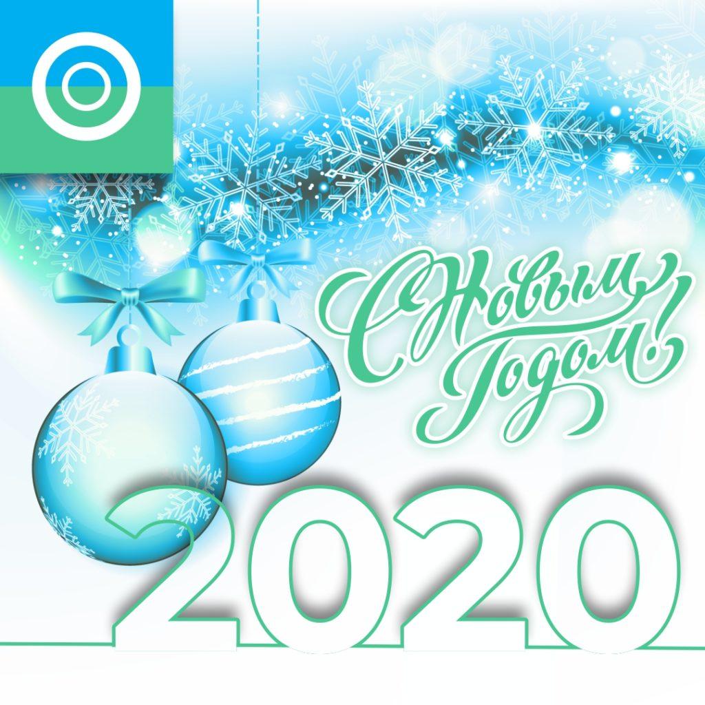 🎀 С Новым 2020 годом и Рождеством! 🎀