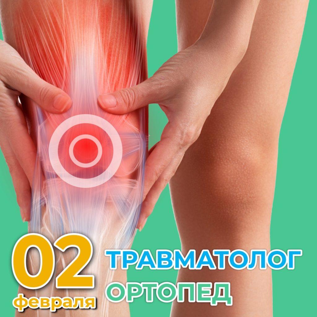 ? Лечение спинальных, суставных, мышечных, сухожильных, пяточных болей. ?