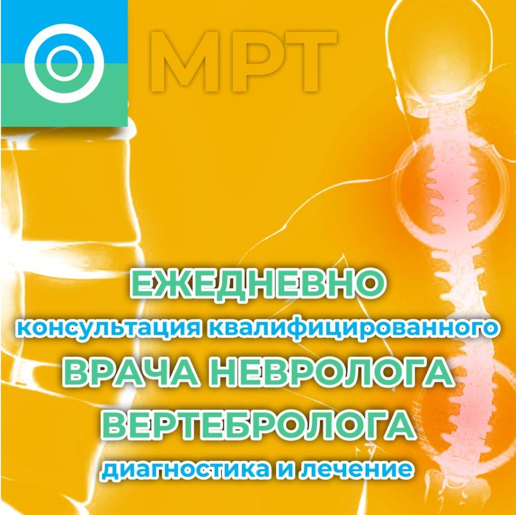 ⭕ Врач невролог вертебролог. Диагностика и лечение. Ежедневно.
