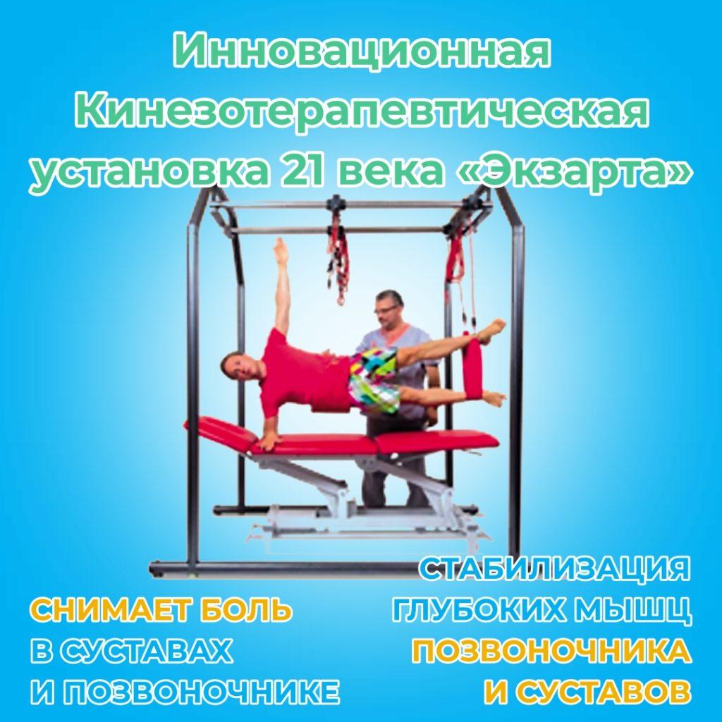 ⭕ Инновационная Кинезотерапевтическая установка 21 века «Экзарта»