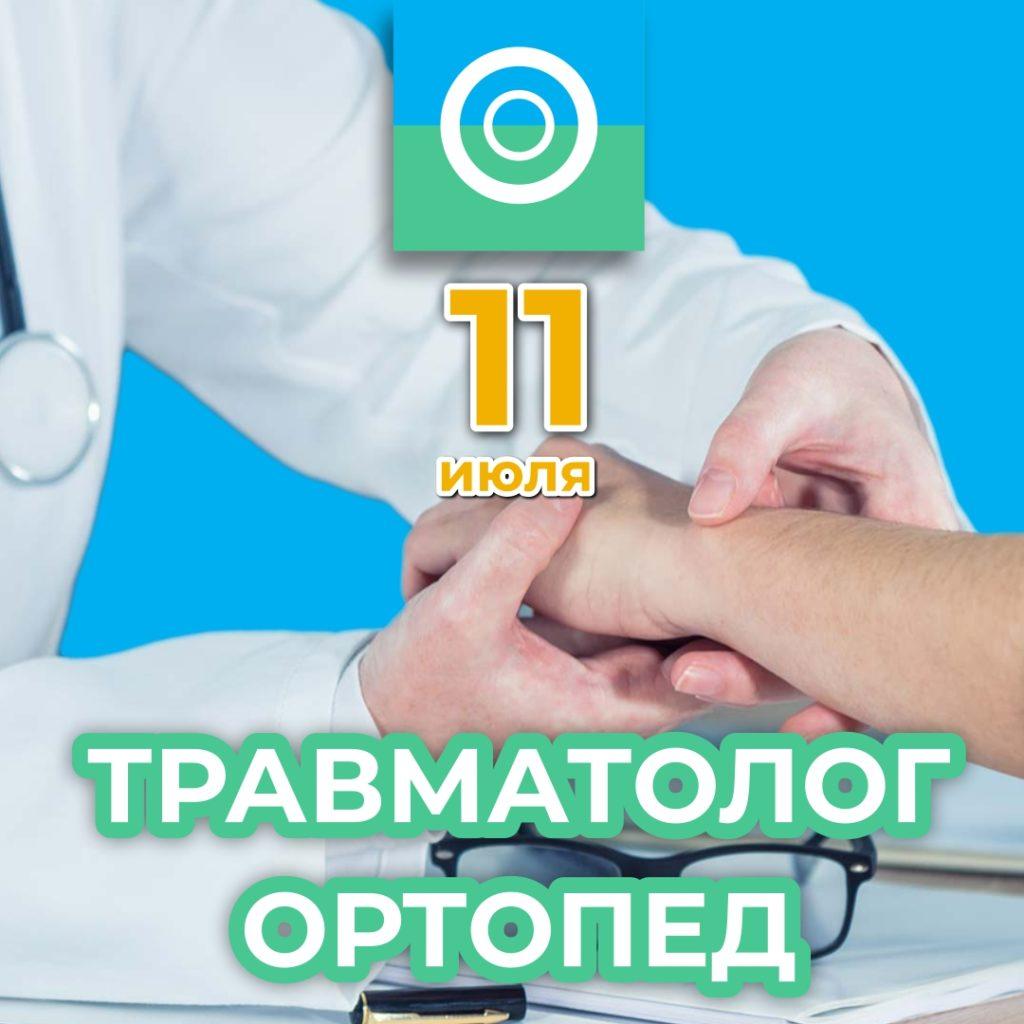 Травматолог-ортопед в Каменске. Консультация квалифицированного врача.