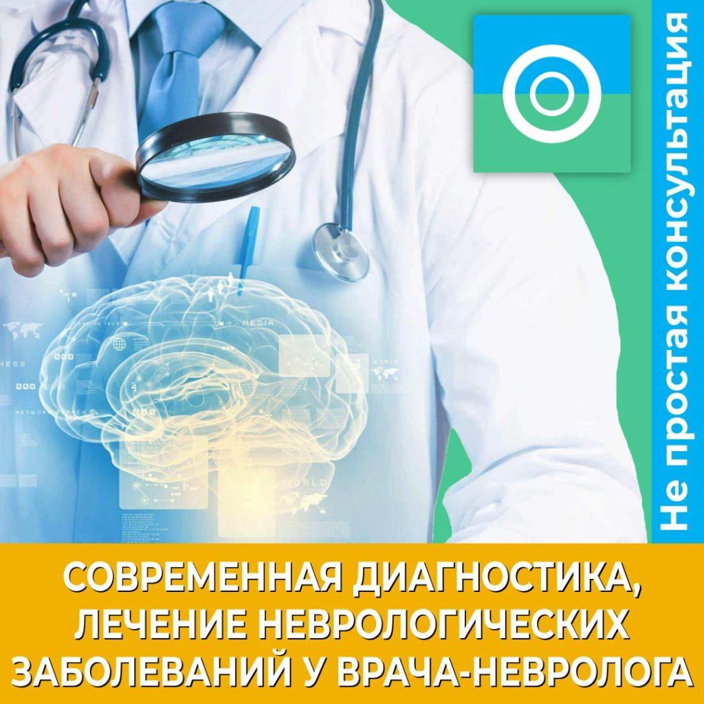 Современная диагностика, лечение неврологических заболеваний у врача-невролога