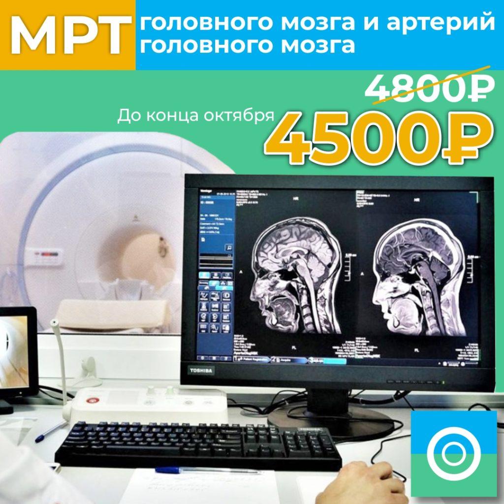 МРТ головного мозга и артерий головного мозга за 4500 ₽