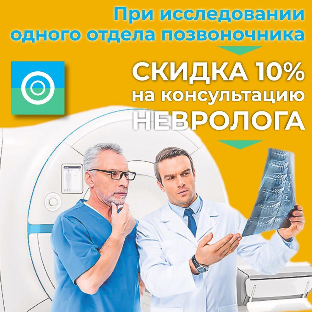 При исследовании одного отдела позвоночника скидка на консультацию невролога 10%