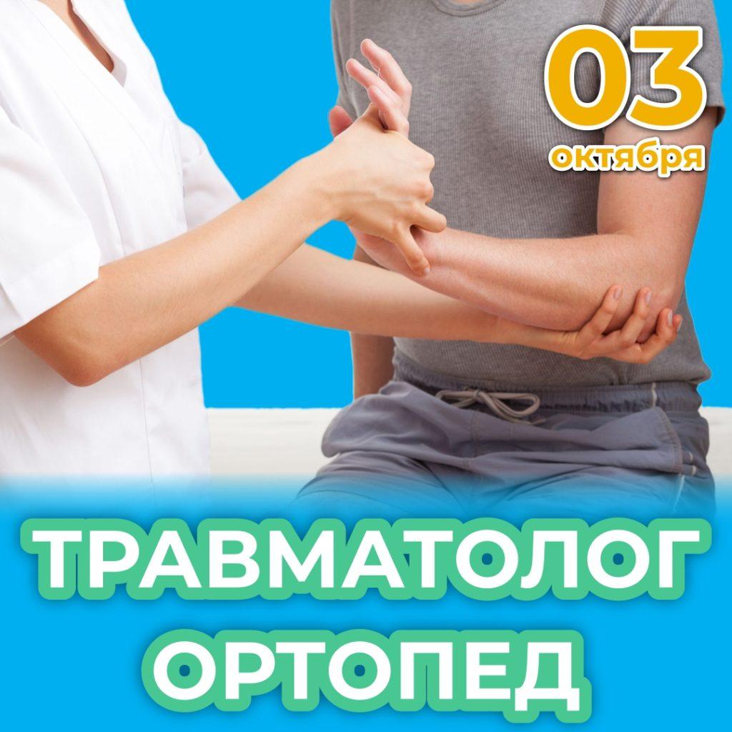 Ортопед травматолог в Каменске-Шахтинске.