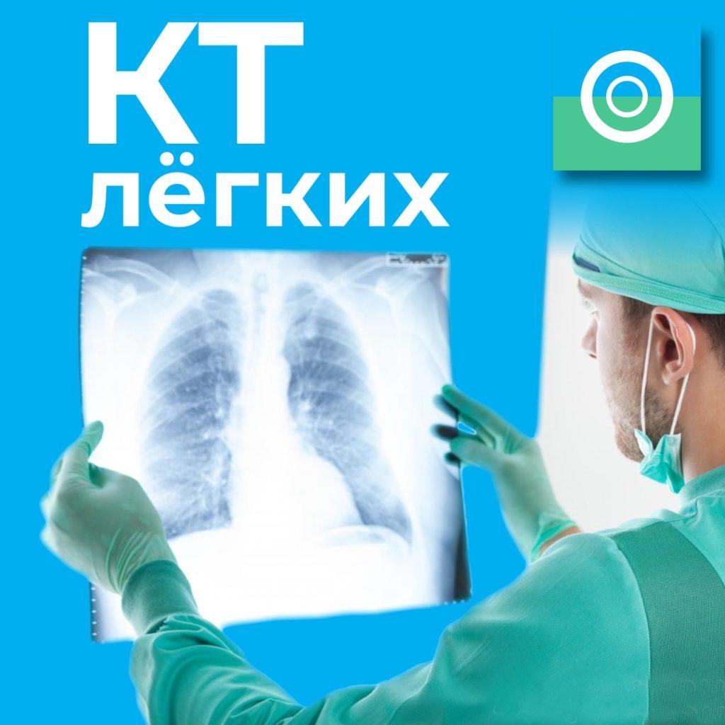 Компьютерная томография - КТ легких – достоверное подтверждение.