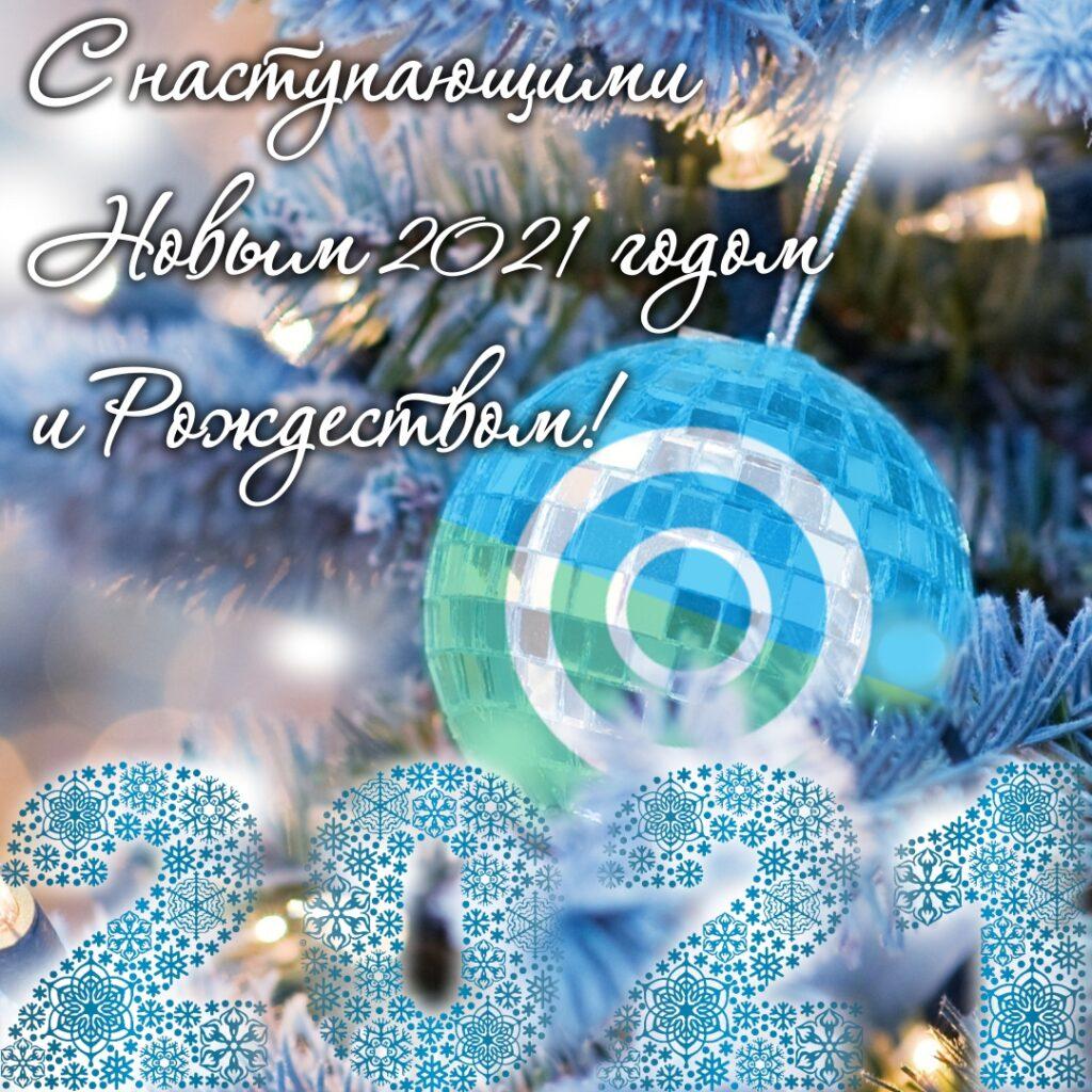 🎀 С Новым 2021 годом и Рождеством! 🎀