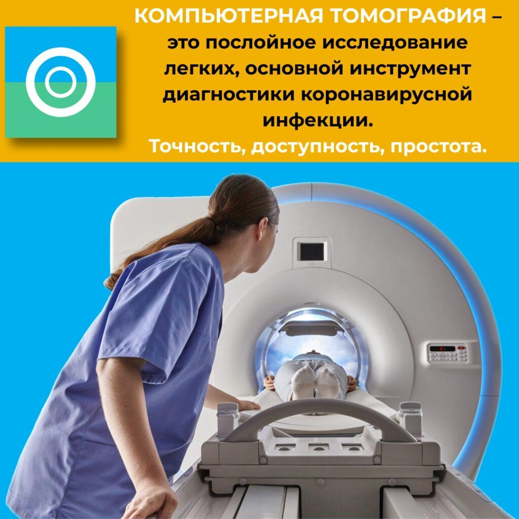Компьютерная томография - КТ легких. «Центр Компьютерной Диагностики»