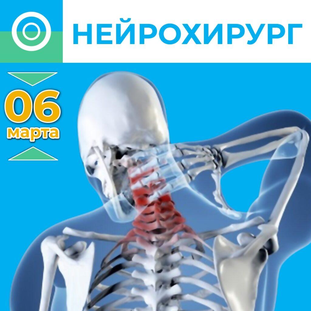 Невролог Нейрохирург. Узнайте причину головной боли.