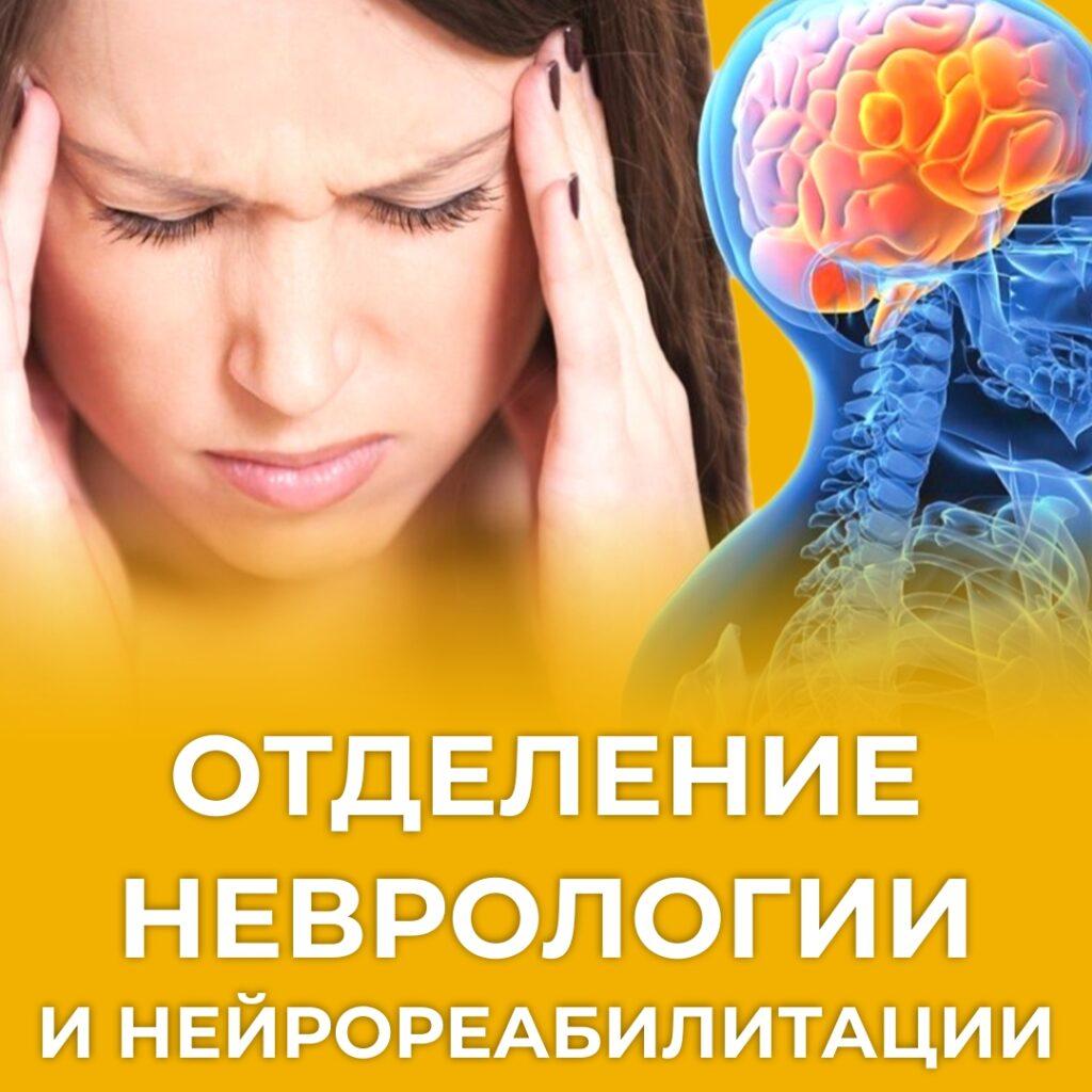 Невролог Каменск-Шахтинский. Отделение неврологии и нейрореабилитации.