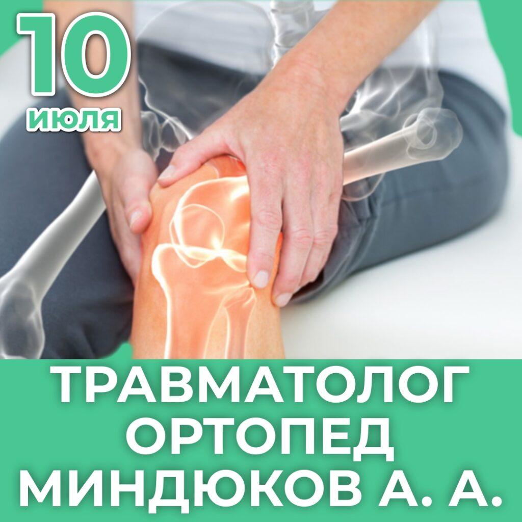 Травматолог ортопед в Каменске. С МРТ - консультация специалиста.