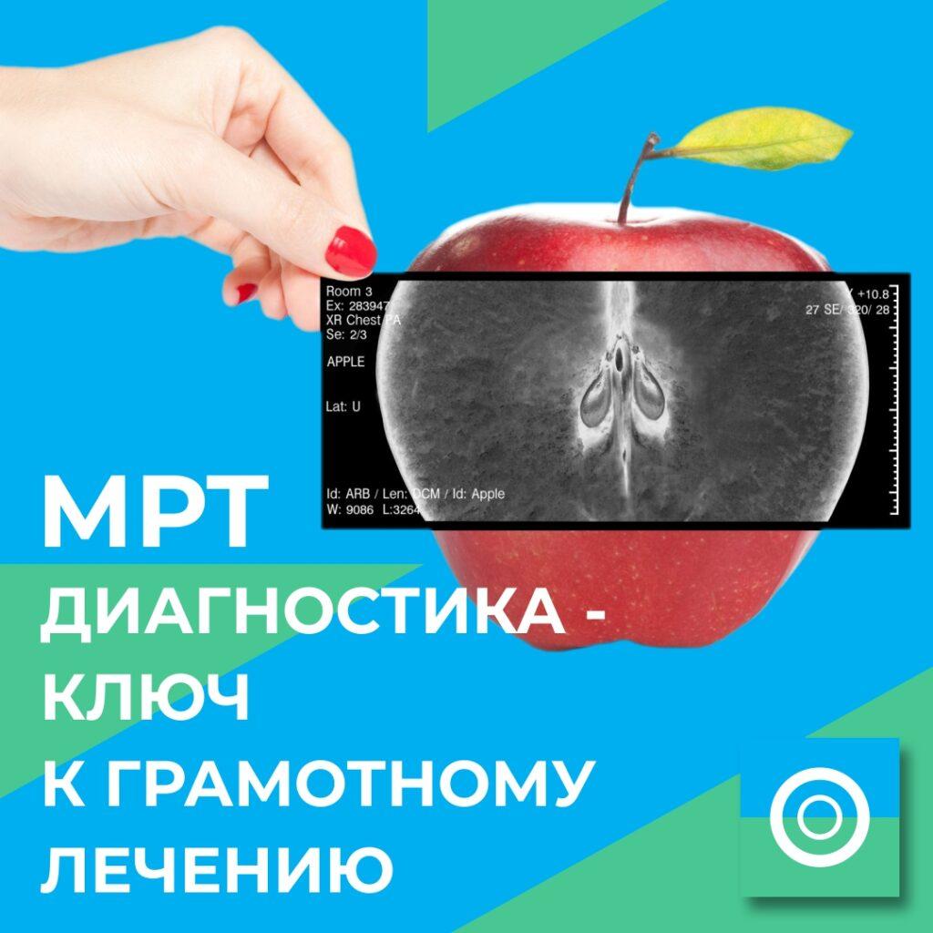 МРТ диагностика - ключ к грамотному лечению