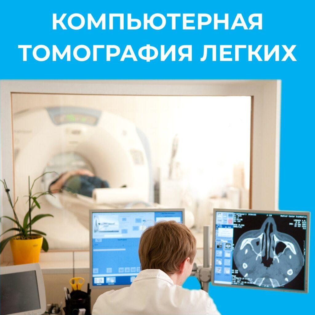 Компьютерная томография легких - диагностирование пневмонии