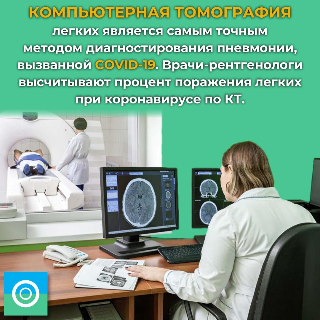 🖥️ Компьютерная томография легких точный метод диагностирования пневмонии.